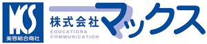 美容総合商社の株式会社マックス/ロゴ