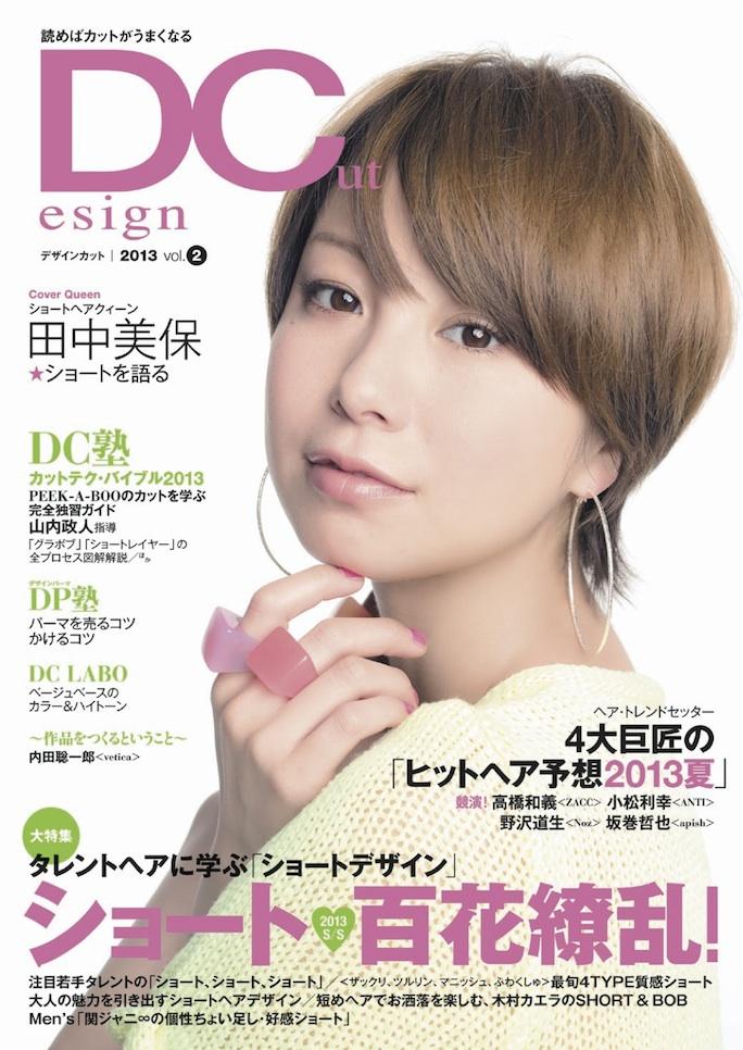 DC2013_2_表紙大