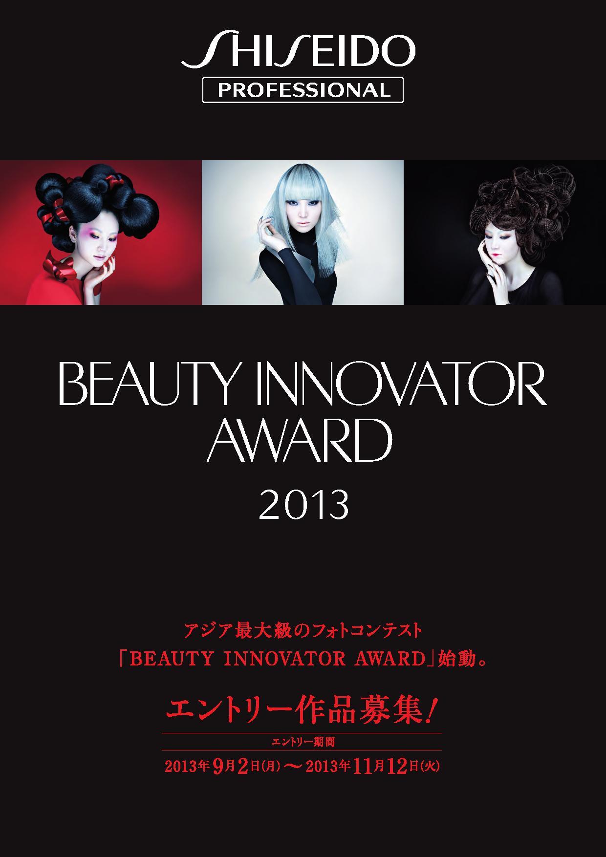 beautyinnovatoraward20130001