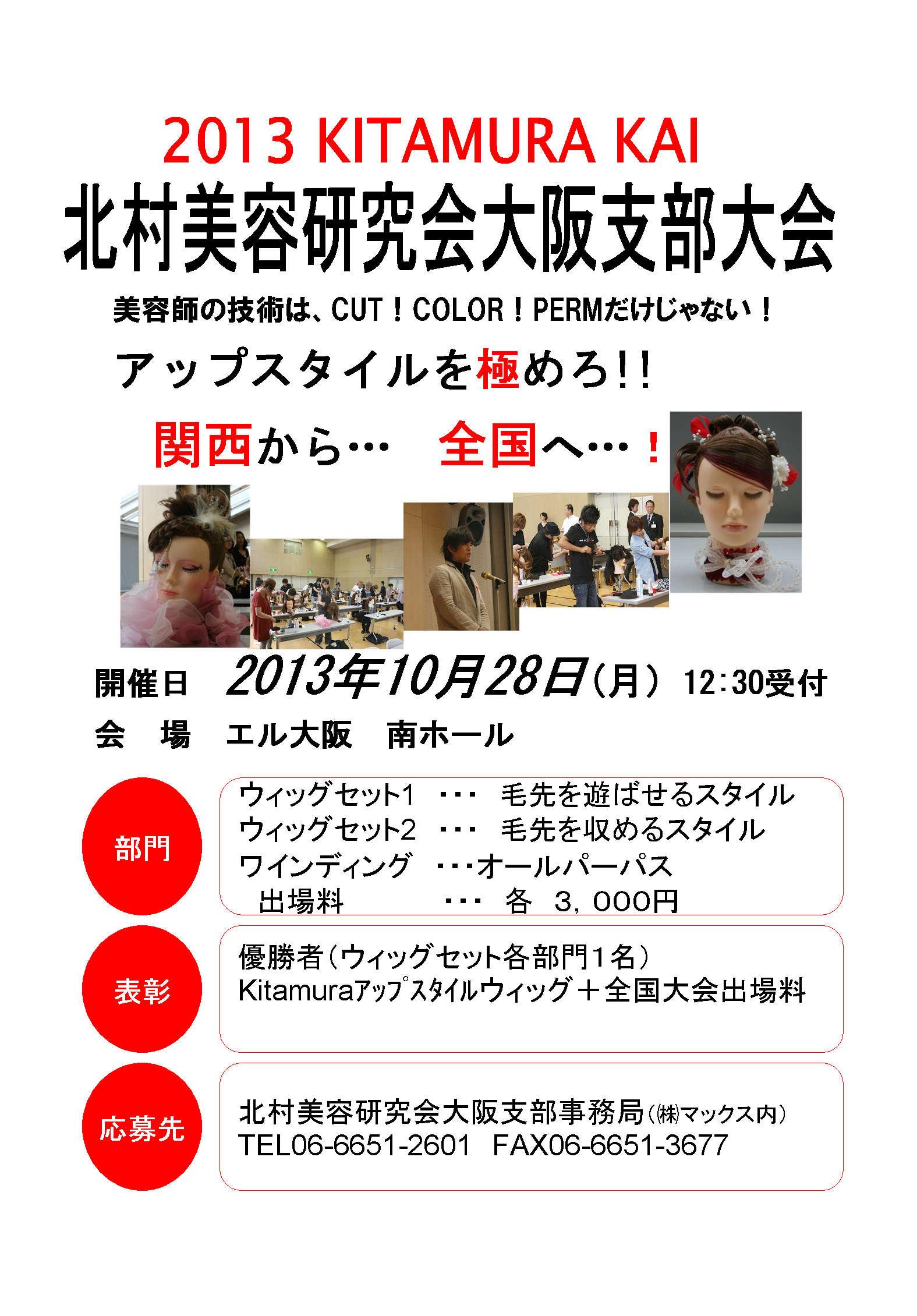 北村会大阪大会表紙2013001