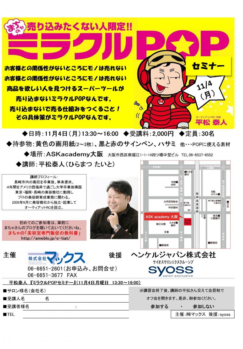 11月平松POP講習会案内書20130808