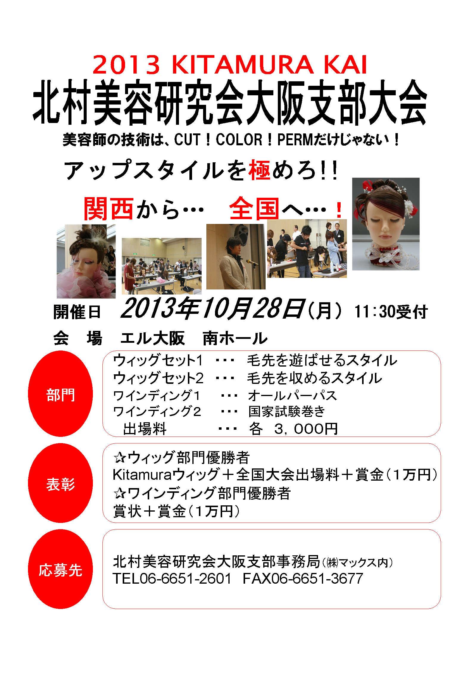 北村会大阪大会③2013001