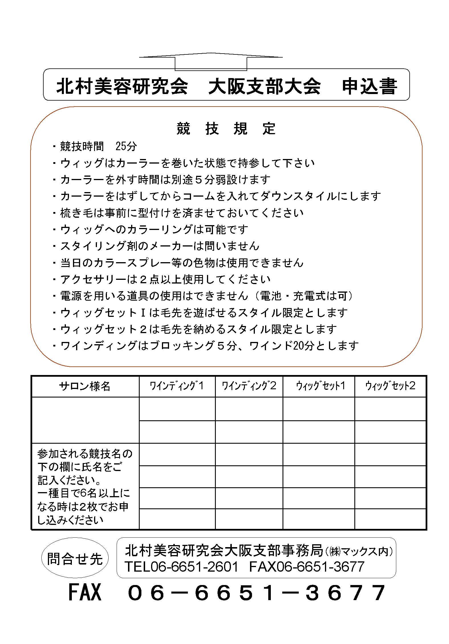 北村会大阪大会表紙2013002