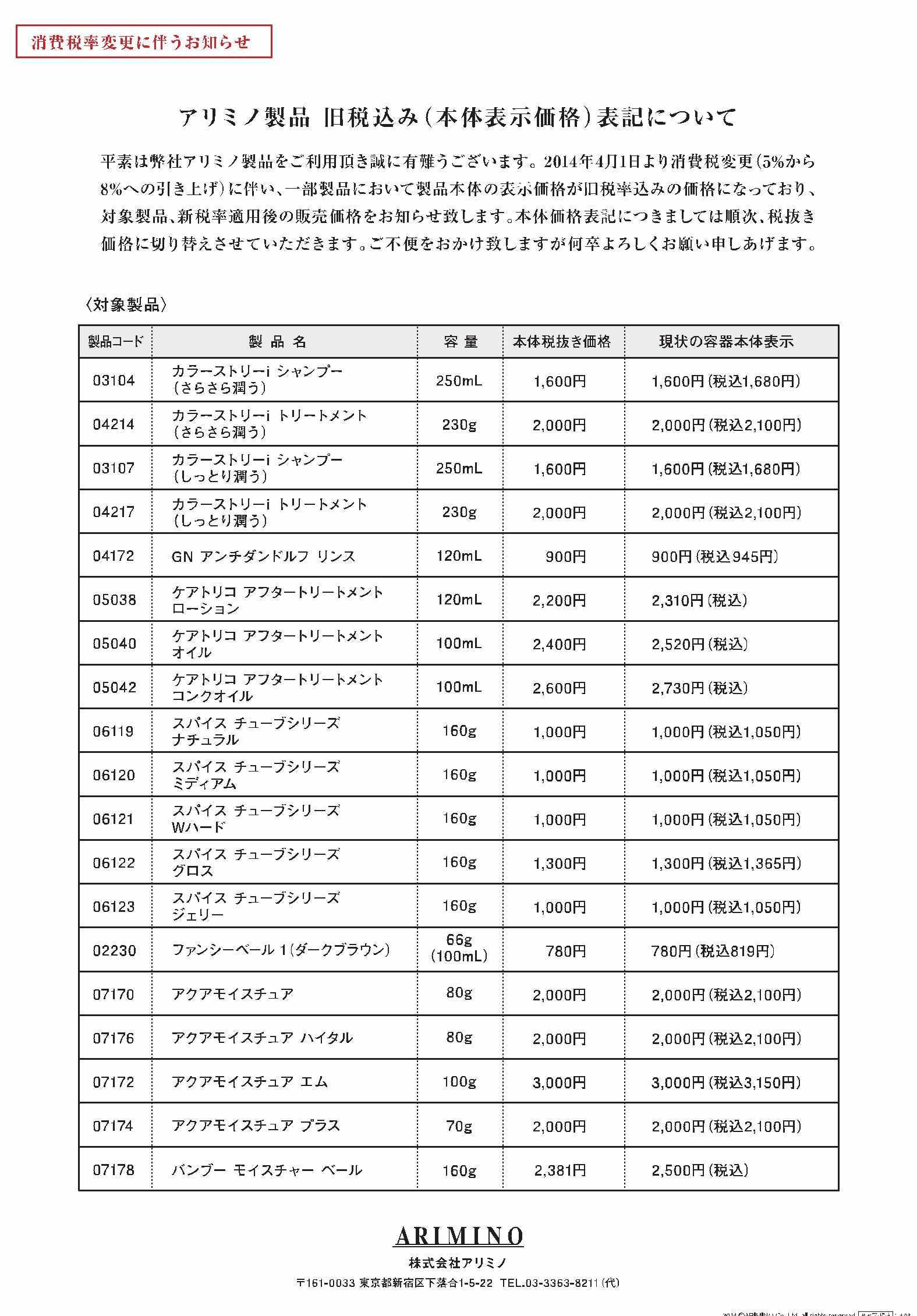 tax201404