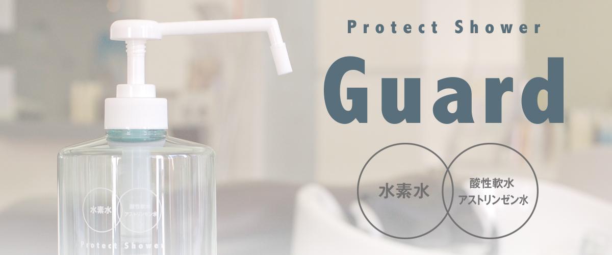 guard_top_1200x500