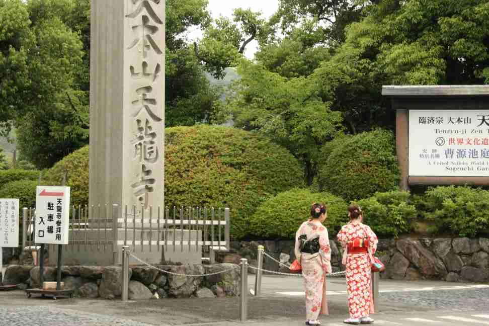 2.天龍寺入口