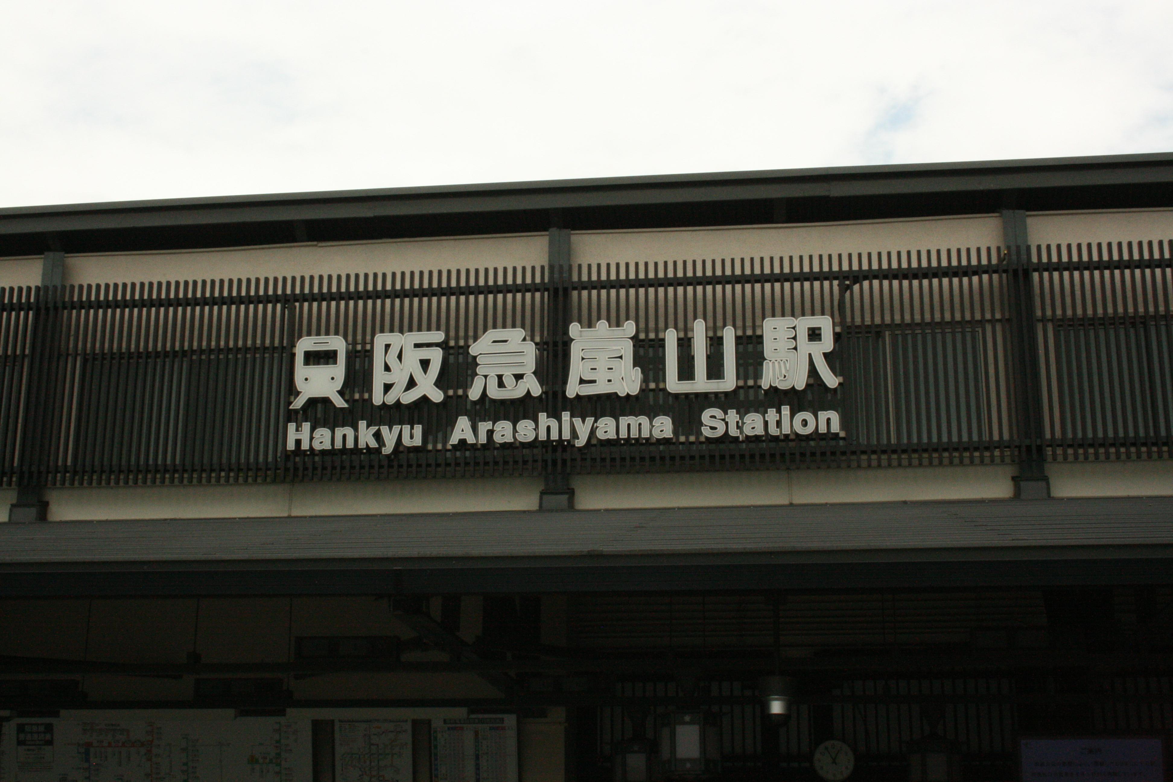 1.阪急嵐山