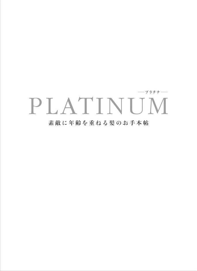PLATINUM_表紙_大