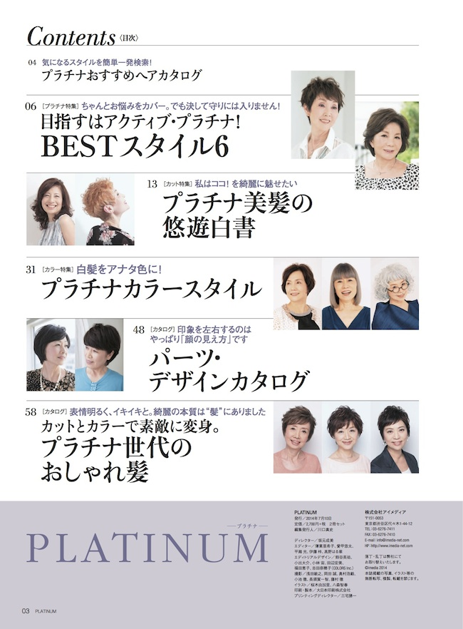 PLATINUM_目次_大