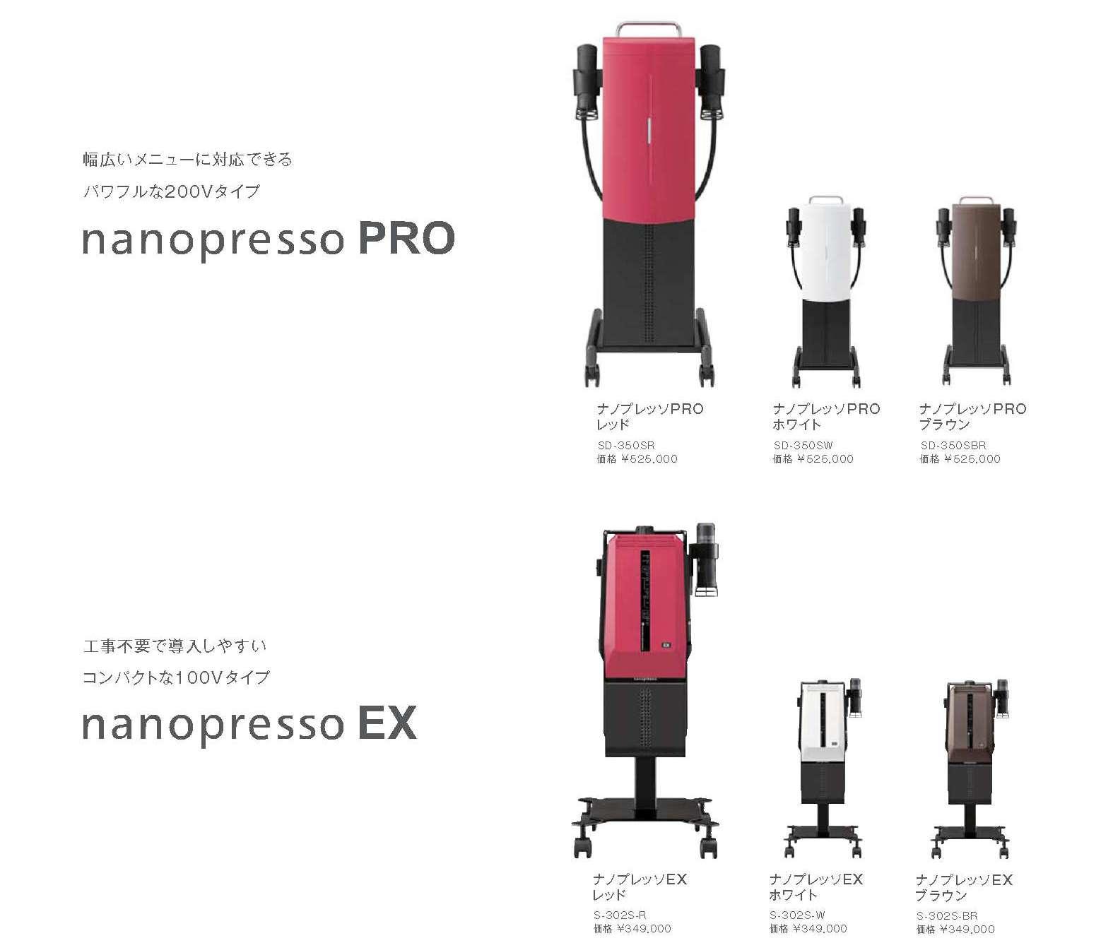 nanopresso00c