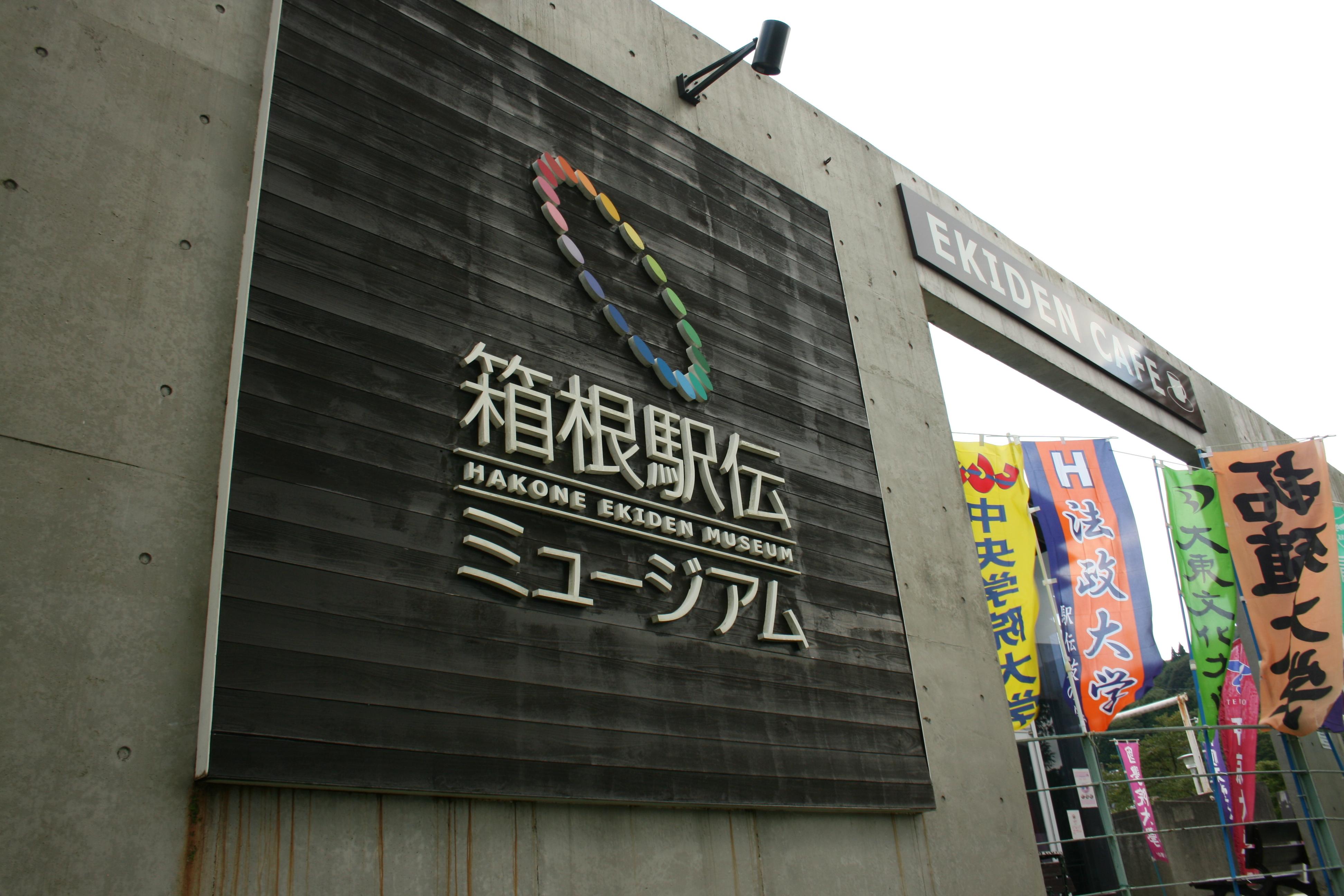 箱根駅伝ミュージアム⑩
