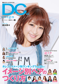 DC15-2_表紙_小