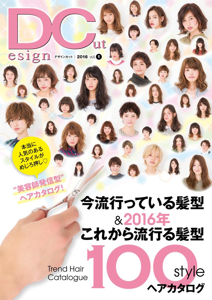 DC16-1_表紙_大