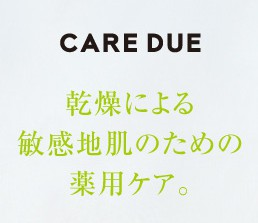mainvisual01_caredue-1